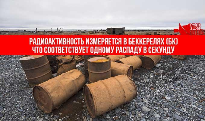 Радиоактивные отходы способны принести непоправимый вред окружающей среде