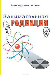 «Занимательная радиация»