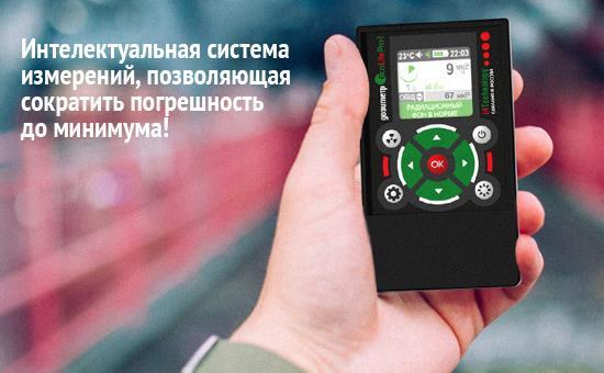 дозиметр EcoLifePro 1 с интеллектуальной системой измерения