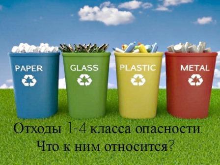 отходы 1-4 класса опасности