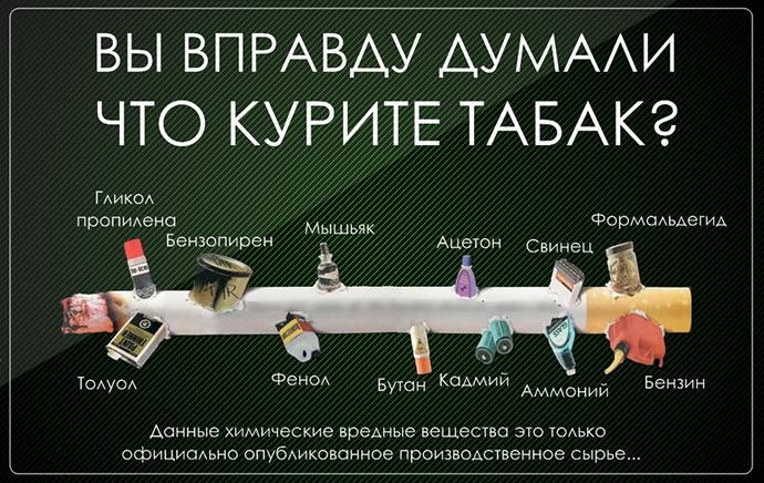 «Дело –Табак!»