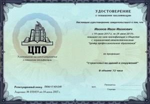 Образец удостоверения о повышении квалификации по РБ