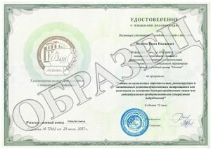 Образец удостоверения о повышении квалификации и обучения по радиационной безопасности