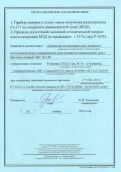 Свидетельство о поверке на дозиметр SMG-1
