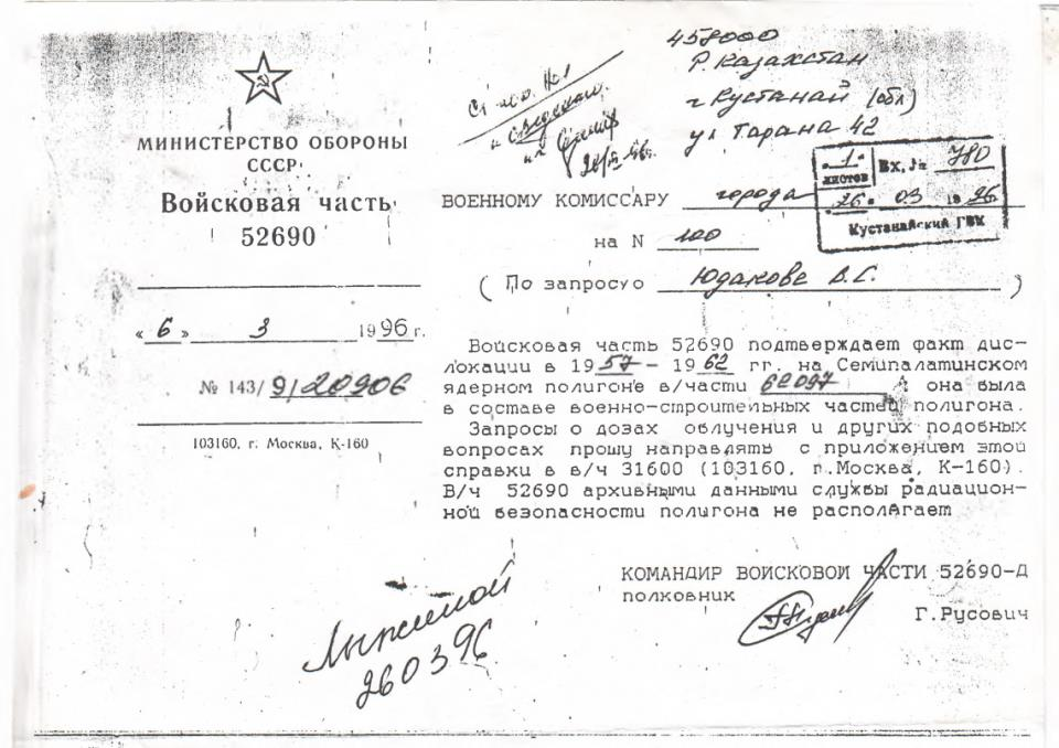 Справка Владимира из военного комиссариата.jpg