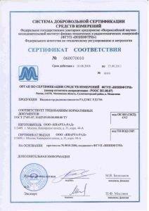"""Эффективность и безопасность прибора подтверждена сертификатом соответствия, выданным специалистами """"ВНИИФТРИ"""""""