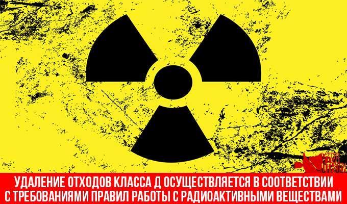 Радиоактивные отходы - самый опасный тип мусора