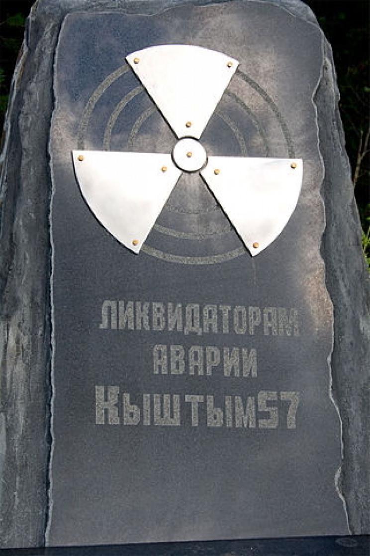 Kyshtum Memorial