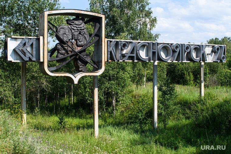 485395_Vidi_Zheleznogorska_Krasnoyarskiy.jpg