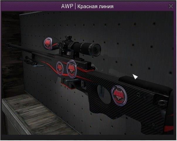 AWP Красная линия