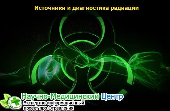 Как вывести радиацию из организма после лучевой терапии