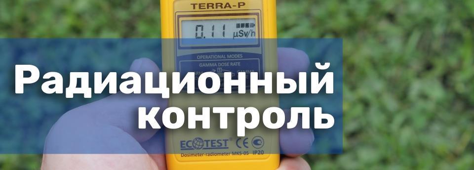 Лабораторный радиационный контроль
